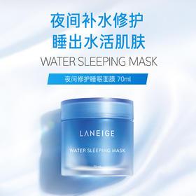 兰芝夜间修护睡眠面膜 70ml 免洗补水保湿涂抹式 滋润面部