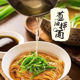 【秒煮好面】小南国阳春面&葱油拌面|方便美味|精选食材|真空和面|七道碾压|低温烘干