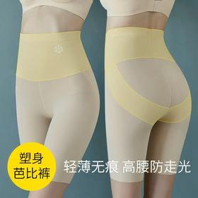 新款无痕五分芭比裤提臀中裤,高弹运动骑行裤纯色外穿打底裤TS9071