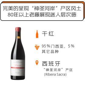 """2018年份思欧妮干红葡萄酒 Envínate """"Lousas"""" Parcela Seaone 2018"""