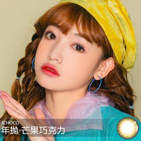 ICHOCO 芒果巧克力(年抛型)