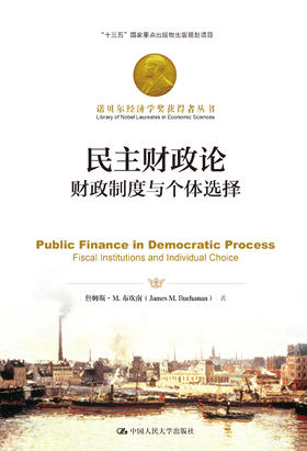民主财政论(财政制度与个体选择;诺贝尔经济学奖获得者丛书)