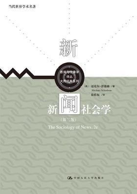 新闻社会学(第二版)(新闻与传播学译丛·大师经典系列;当代世界学术名著)