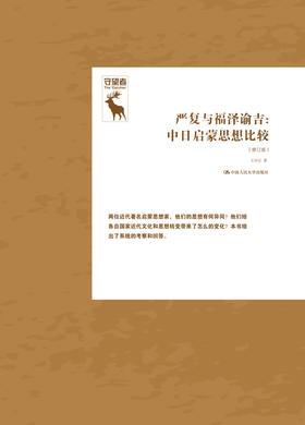 严复与福泽谕吉:中日启蒙思想比较(修订版)(守望者)