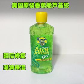 【买一赠一 共2瓶】BananaBoat香蕉船晒伤晒后修复芦荟胶泰国保湿凝露防晒防护236ML瓶