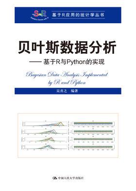 贝叶斯数据分析——基于R与Python的实现(基于R应用的统计学丛书