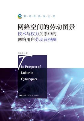 网络空间的劳动图景(新闻传播学文库)/杨逐原