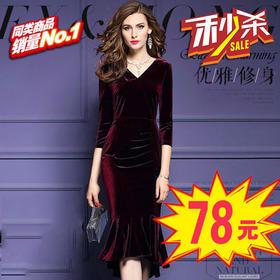 HLHS298新款金丝绒身时尚包臀鱼尾裙TZF