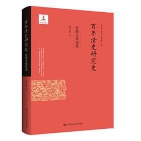 百年清史研究史·思想文化史卷  杨念群