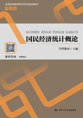 【自考辅导书】国民经济统计概论(全国高等教育自学考试指定教材学习包)