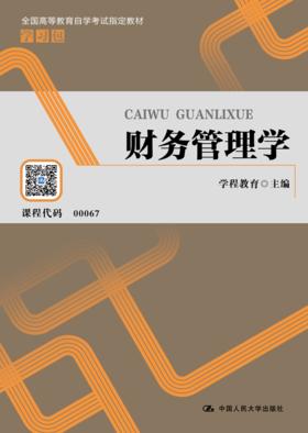 【自考辅导书】财务管理学(全国高等教育自学考试指定教材学习包)