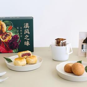 [豆选咖啡X云海肴联名礼盒 预计8月17日起陆续发出]十色云南咖啡(随机5包)+云腿小饼(2个)+玫瑰小饼(3个)