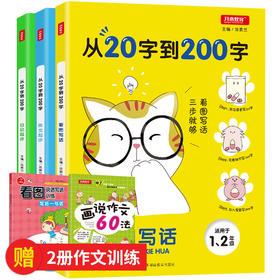 【开心图书】(1-2年级通用)从20字到200字全3册+限时送看图训练写好一句话+送画说作文60法