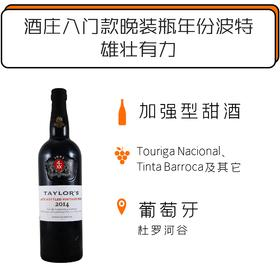 2014年泰来晚装瓶年份波特 Taylor's Late Bottled Vintage 2014