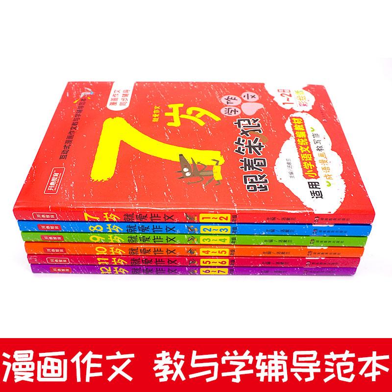 【开心图书】2-6年级上册小学生同步作文+限字作文 限时送价值25元漫画作文 商品图14