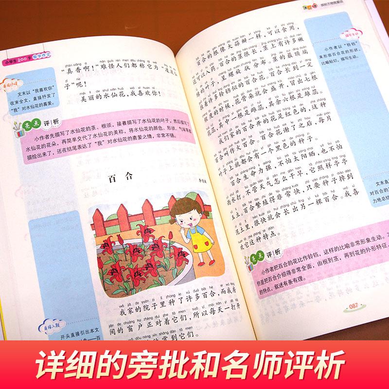 【开心图书】2-6年级上册小学生同步作文+限字作文 限时送价值25元漫画作文 商品图9