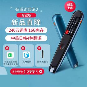 有道词典笔2.0 专业版16GB