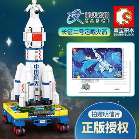 【中国航天正版授权】超萌火箭队Q版航天模型