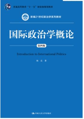 国际政治学概论(第四版)陈岳