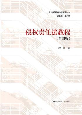 侵权责任法教程(第四版)(21世纪民商法学系列教材)