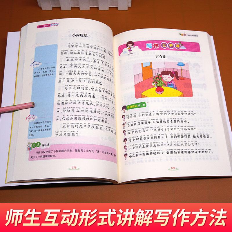 【开心图书】2-6年级上册小学生同步作文+限字作文 限时送价值25元漫画作文 商品图6