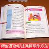 【开心图书】2-6年级上册小学生同步作文+限字作文 限时送价值25元漫画作文 商品缩略图6