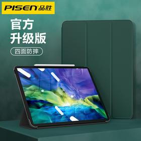 三折半透明平板保护套 iPad pro保护壳 硅胶防摔超薄全包11寸/12.9寸可选