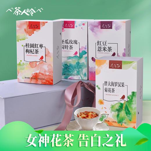 茶人岭  /花先知 女神花草茶大礼包 商品图1