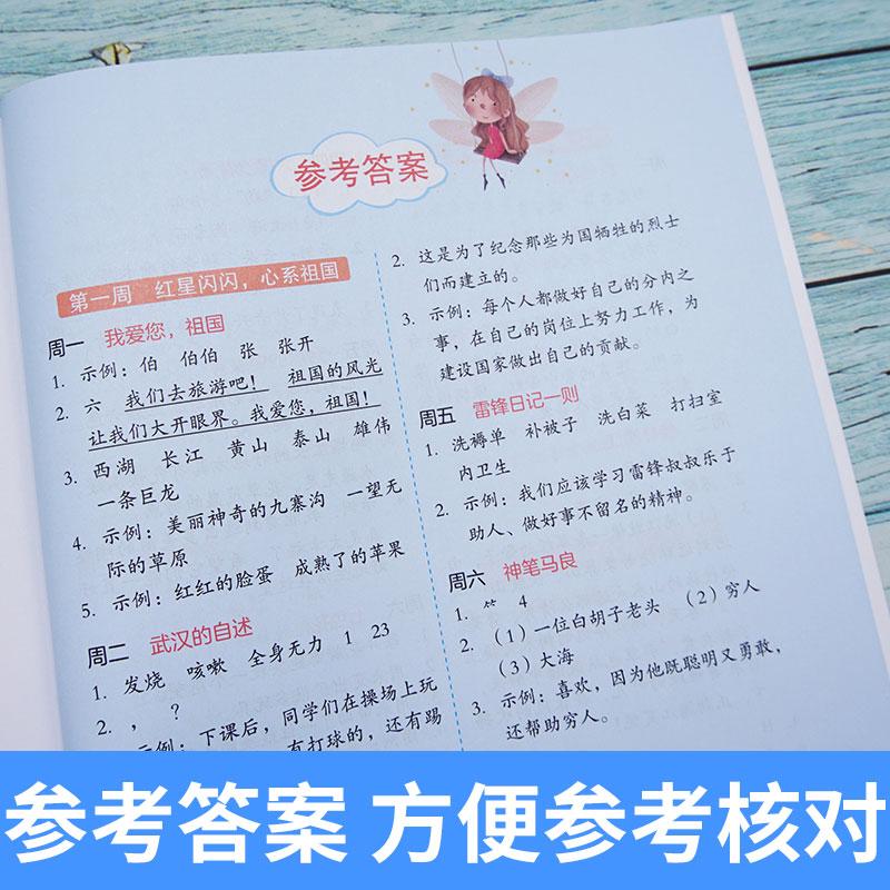【开心图书】1-6年级上册小学生开心同步作文+暑假阅读 商品图13
