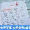【开心图书】1-6年级上册小学生开心同步作文+暑假阅读 商品缩略图13