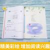 【开心图书】1-6年级上册小学生开心同步作文+暑假阅读 商品缩略图8