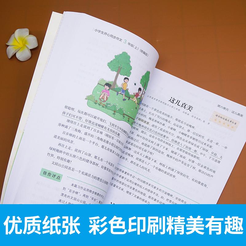 【开心图书】1-6年级上册小学生开心同步作文+暑假阅读 商品图5