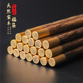 小不多福筷(10双装)|高档实木,不易腐蚀发霉,典雅含祝福