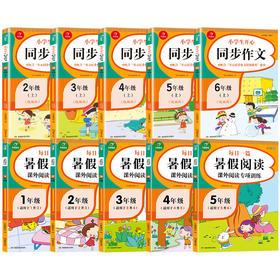 【开心图书】1-6年级上册小学生开心同步作文+暑假阅读
