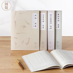 国馆×物道|简易练字帖