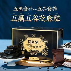 【买2送1】初草堂五黑谷物糕 150g/盒