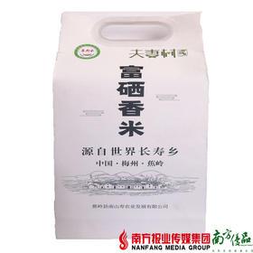 【全国包邮】夫妻树 富硒香米礼盒装 5斤/盒 (48小时内发货)