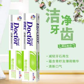 牙博士青柠牙膏105g*2支|洁白牙齿 清新口气 减少牙渍【个护清洁】