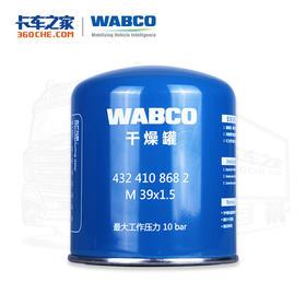 威伯科 干燥罐 蓝罐