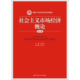 社会主义市场经济概论(第五版)(新编21世纪经济学系列教材)