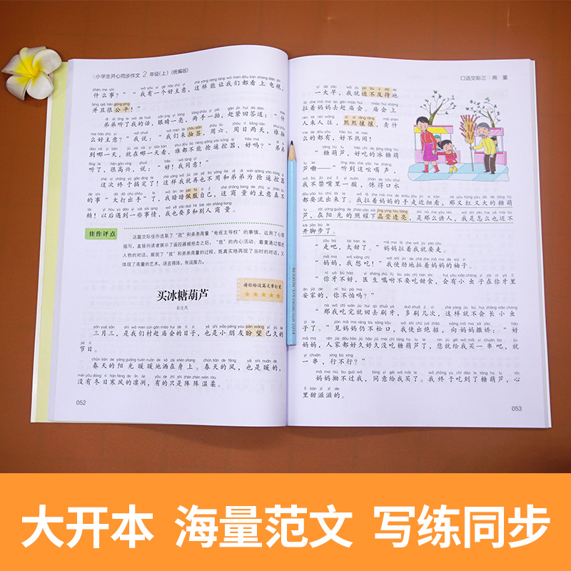 【开心图书】1-6年级上册小学生开心同步作文+暑假阅读 商品图4