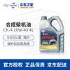 福斯 柴机油 国六CK-4 10W-40 4L 商品缩略图0