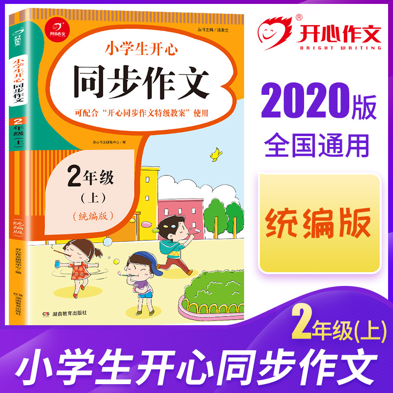 【开心图书】1-6年级上册小学生开心同步作文+暑假阅读 商品图1