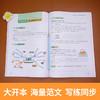 【开心图书】1-6年级上册小学生开心同步作文+暑假阅读 商品缩略图3