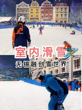 【直通车】上海-无锡融创雪世界1日班车 20年9月19日周六