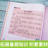 【开心图书】1-6年级上册小学生开心同步作文+暑假阅读 商品缩略图10
