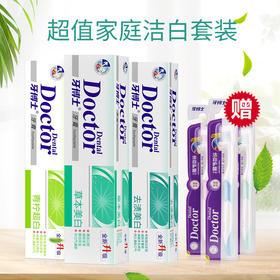 牙博士超值家庭洁白套装 105g*3 + 3支牙刷|去渍亮白 清新口气 呵护牙龈【个护清洁】