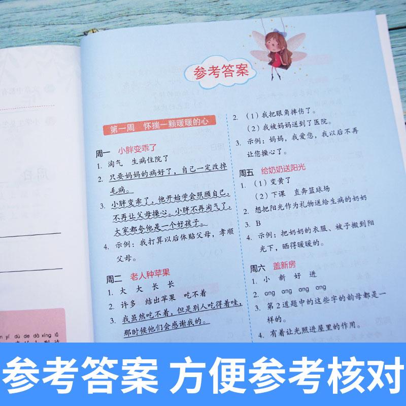 【开心图书】1-6年级上册小学生开心同步作文+暑假阅读 商品图12