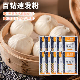 百钻速发粉 食用膨松剂家用烘焙面点包子馒头酵母发酵粉20g*10袋