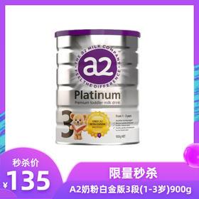 【限量秒】低于成本  拍完下架 澳洲A2奶粉 白金3段(1-3岁)900g 保质期到2021.01.20